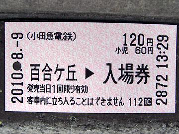 002-100809ode.jpg