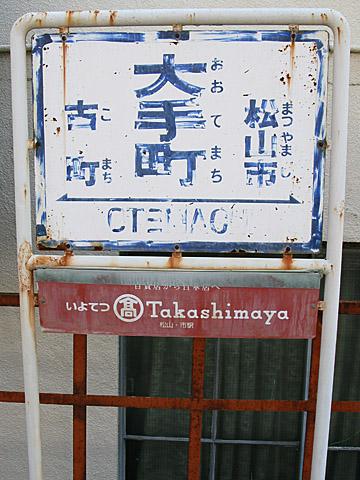 004c-fumikiri-20140909-iyotetsu-otemachi02.jpg