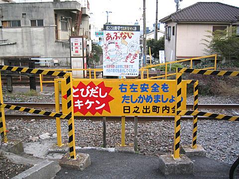 005b-fumikiri-20051210-nikenjaya.jpg