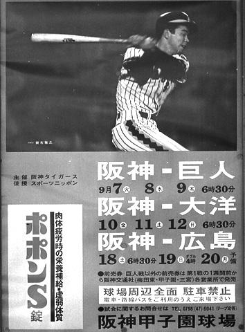 022B-197608-hanshin-fukushima.jpg