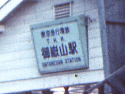 03-ontakesan01-1960.jpg