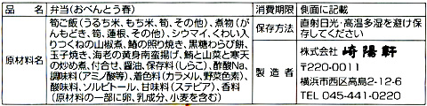 090203ekiben-004.jpg