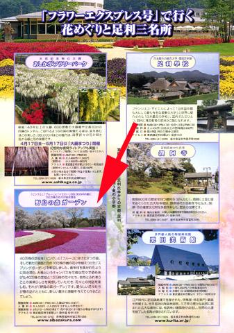 090503_tobu_001.jpg