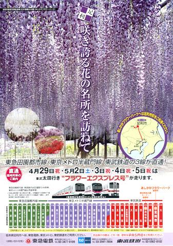090503_tobu_002.jpg