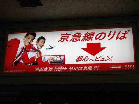 308-160906ode-haneda.jpg