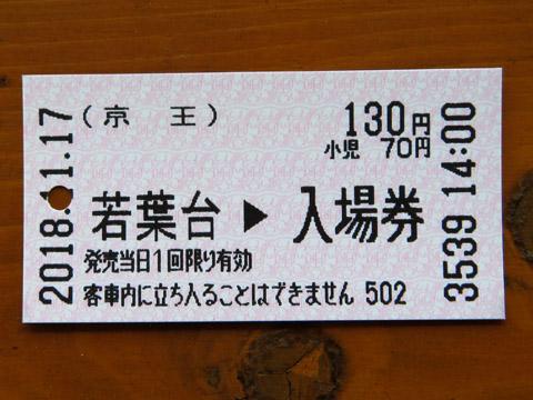 001-181117ode.jpg