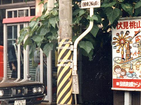 005-198007ode-inari05.jpg