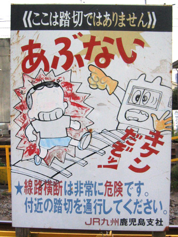 005c-fumikiri-20051210-nikenjaya.jpg