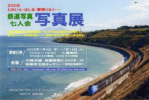 01-shichininkai-001.jpg