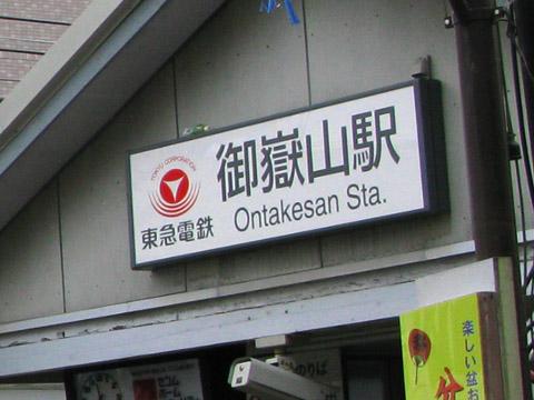 03-ontakesan02-2011.jpg