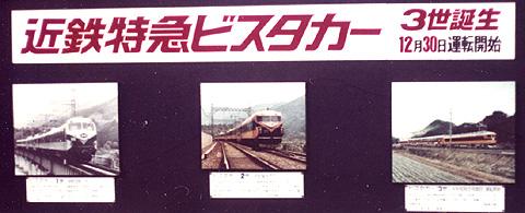 04-kintetsu_vistacar3_102-02.jpg