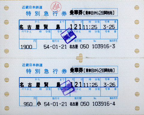 05-kintetsu_vistacar3_101.jpg