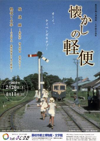 09-natsukashino_keiben001.jpg
