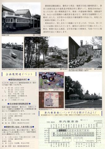 10-natsukashino_keiben002.jpg