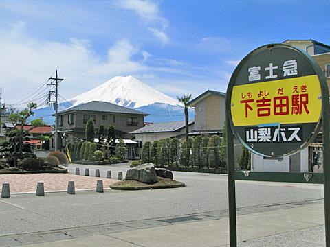 106-201204-fujikyu-shimoyoshida.jpg