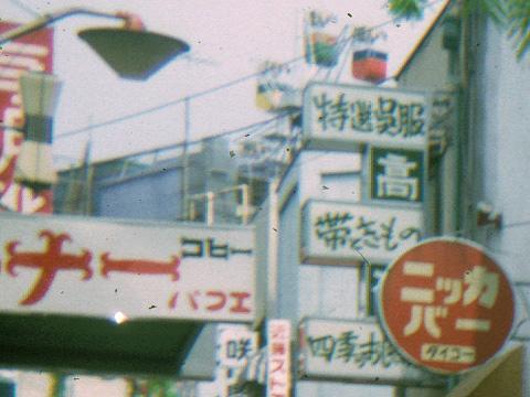 1966machida02-02.jpg