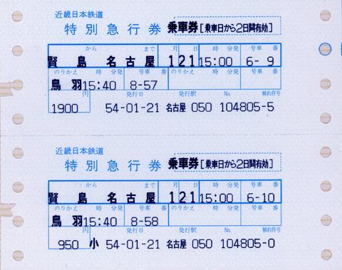28-kintetsu_vistacar3_105.jpg