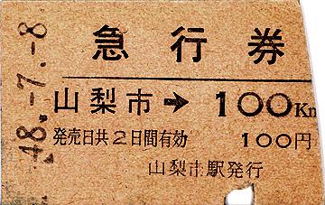 730708yamanashi011-360.jpg